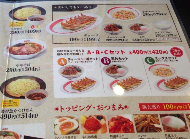 幸楽苑 福井長本町店 メニュー(2013年2月)