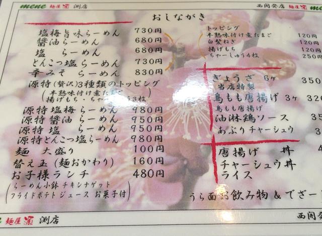 メニュー 麺屋 源 西開発店