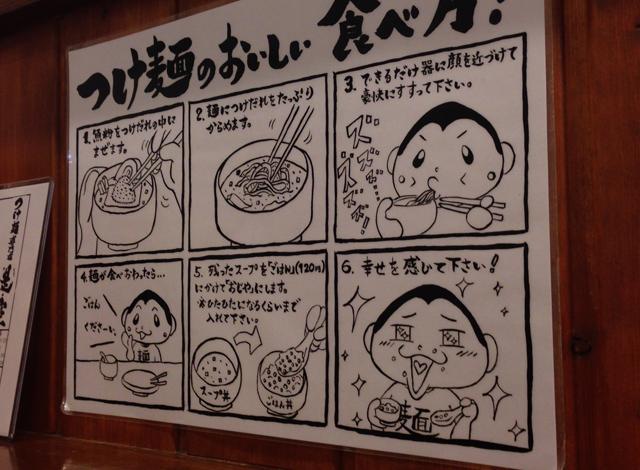 つけ麺のおいしい食べ方 2013年1月