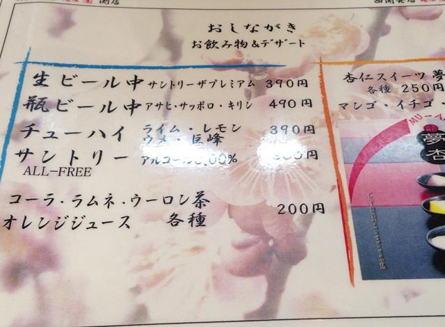 サイドメニュー 麺屋 源 西開発店