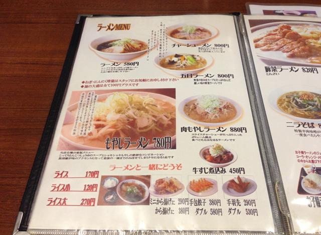 メニュー なん・なん亭 本店 2013年6月