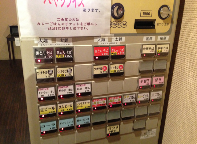 券売機 麺屋 輝之介 2013年10月