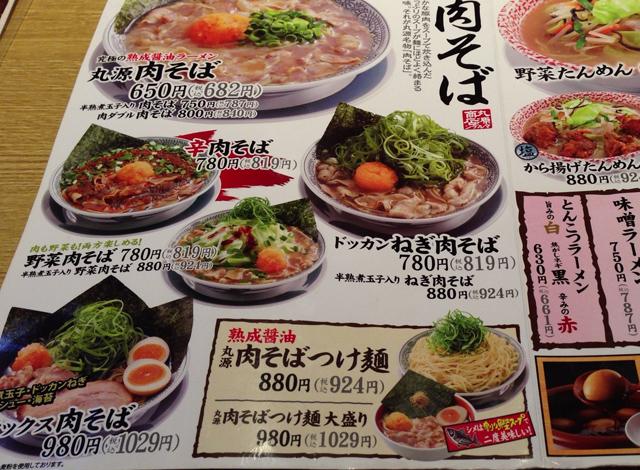 メニュー 丸源ラーメン 福井若杉店 2013年4月