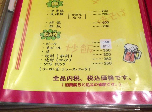 飯・飲み物メニュー 彩菜 2013年5月