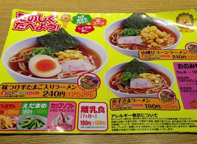 お子様メニュー 丸源ラーメン 福井若杉店 2013年4月