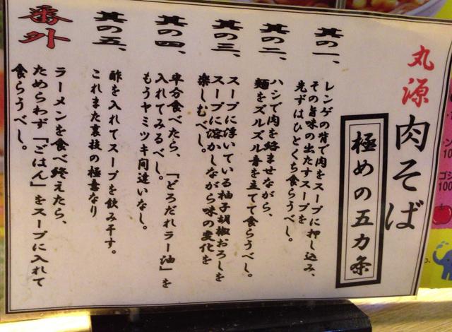 丸源肉そば 極めの五ヶ条 丸源ラーメン 福井若杉店 2013年4月