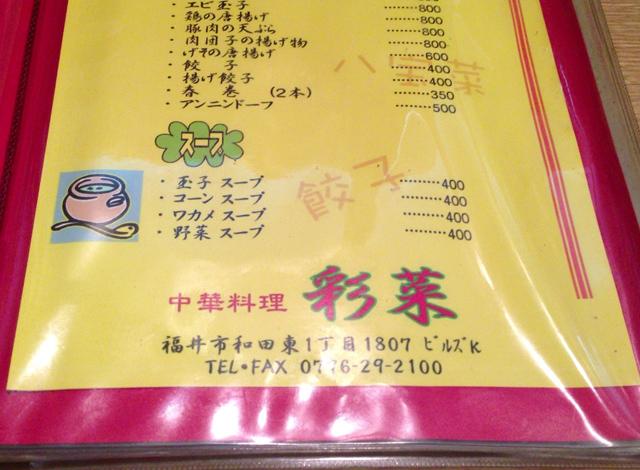 スープメニュー 彩菜 2013年5月