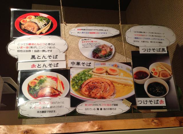 写真メニュー 麺屋 輝之介 2013年10月