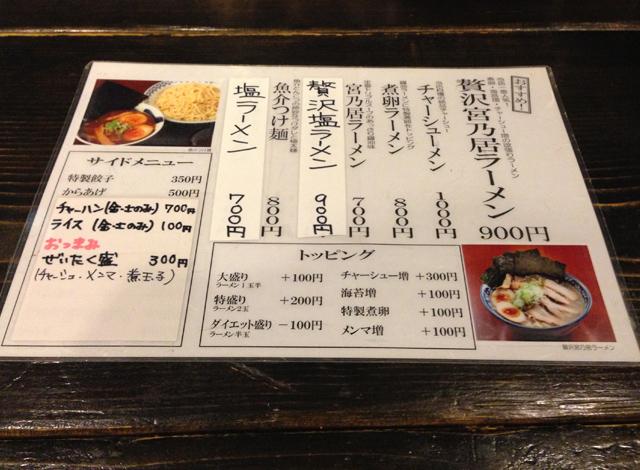 メニュー ラーメン 宮乃居 2013年11月