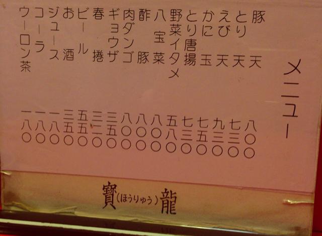 メニュー 寳龍 2013年6月