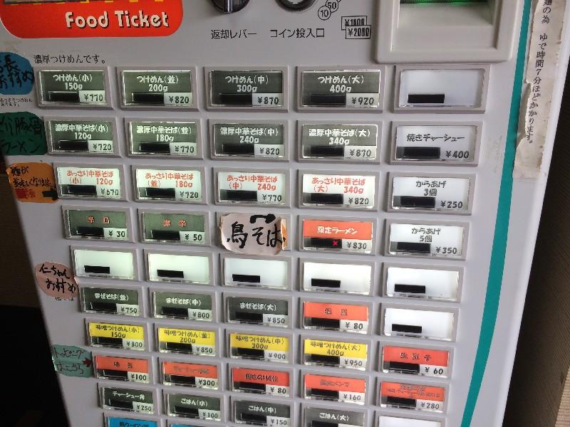 券売機(笹はら)
